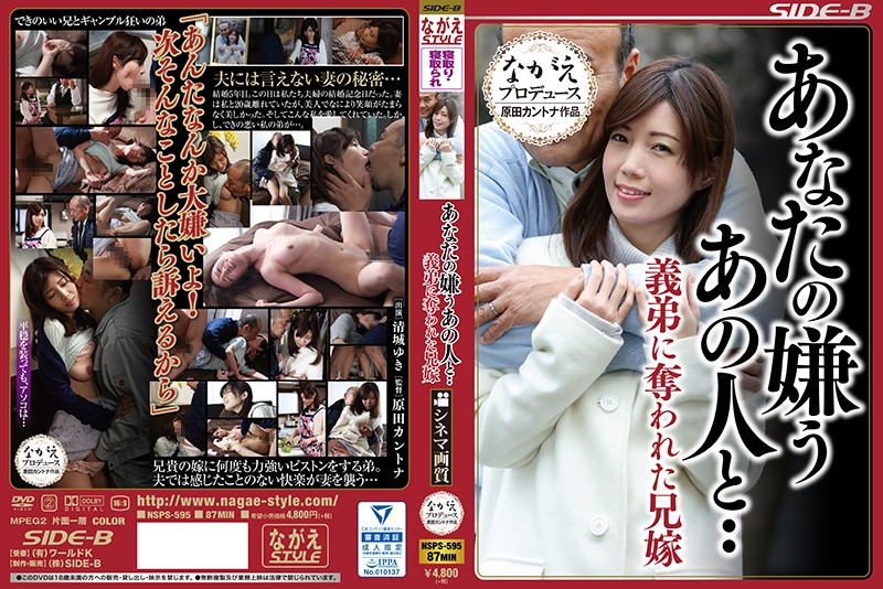 NSPS-595 Kiyoshiro Yuki Cuckold Brother-in-law - 1080HD