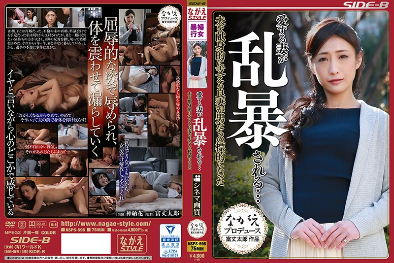 NSPS-596 Kano Hana Beloved Wife - 1080HD