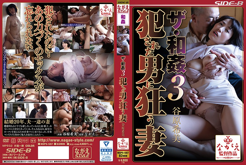 NSPS-597 Tanihara Nozomi My Wife Crazy By A Man - 720HD