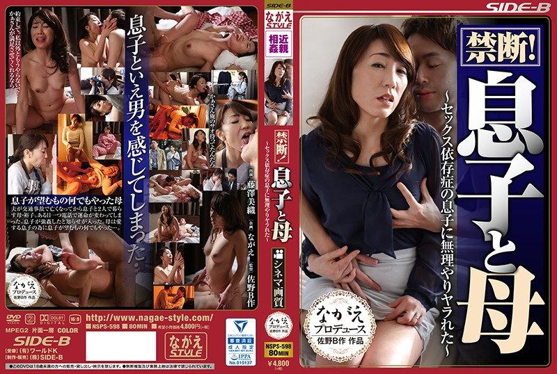 NSPS-598 Fujisawa Miori Incest Son And Mother - 720HD