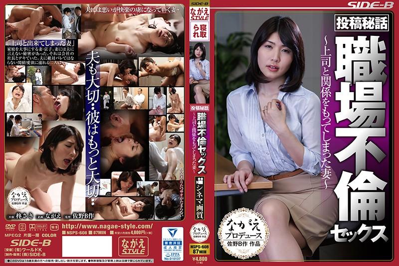 NSPS-608 Hiiragi Saki Unfaithful SEX - 720HD