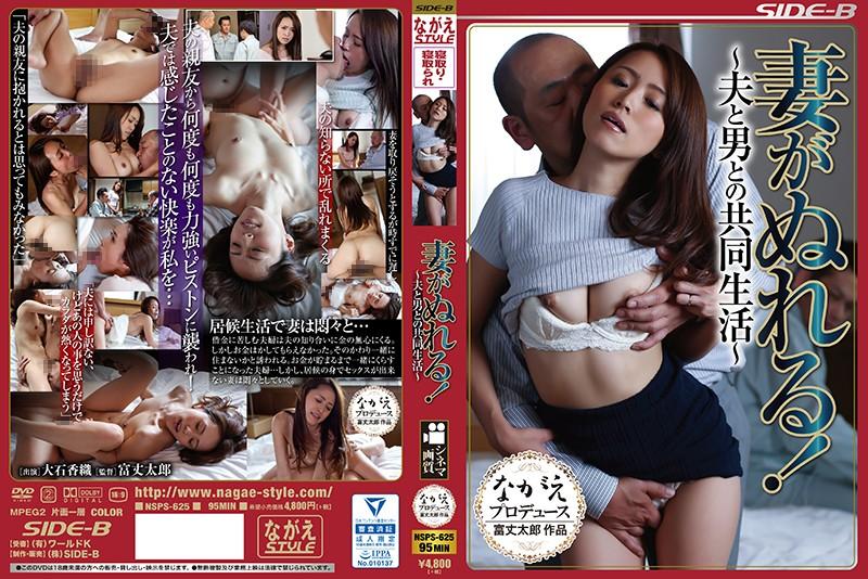 NSPS-625 Kaori Oishi My Wife Cuckold - 720HD