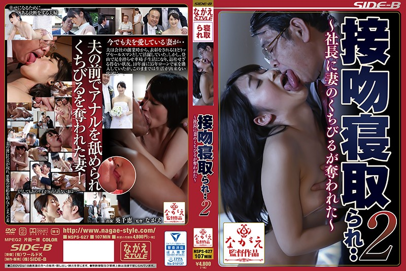 NSPS-627 Aoi Chie The President - 1080HD