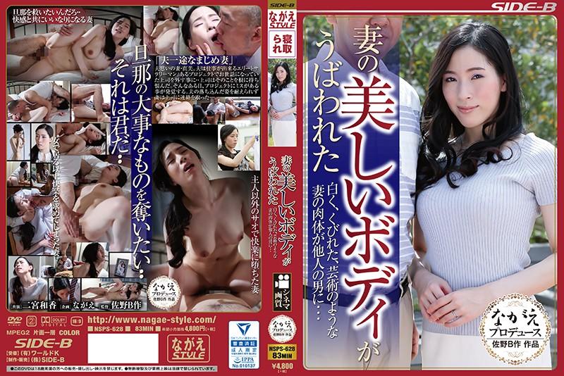 NSPS-628 Ninomiya Waka Beautiful Wife Cuckold - 1080HD
