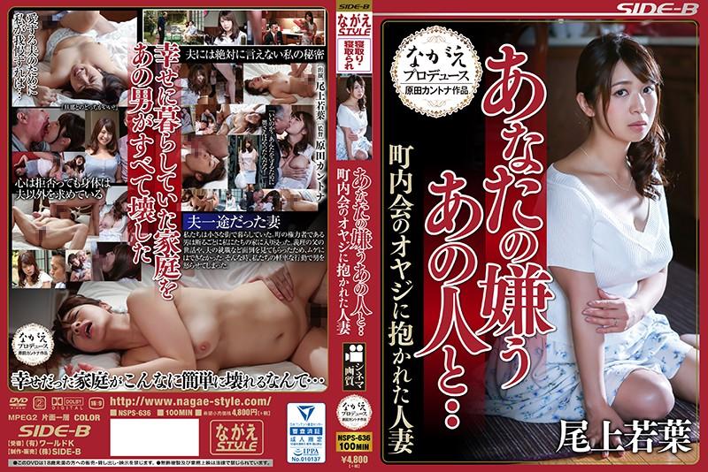 NSPS-636 Onoe Wakaba SEX Neighborhood - 720HD