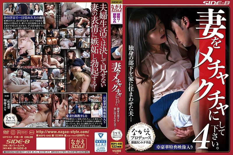 NSPS-640 Natsuki Kaoru Ichimatsu Airi - 1080HD