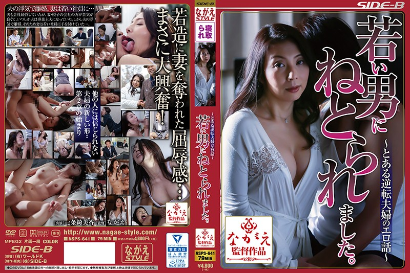 NSPS-641 Ichijou Kimika Married Woman Cuckold - 720HD