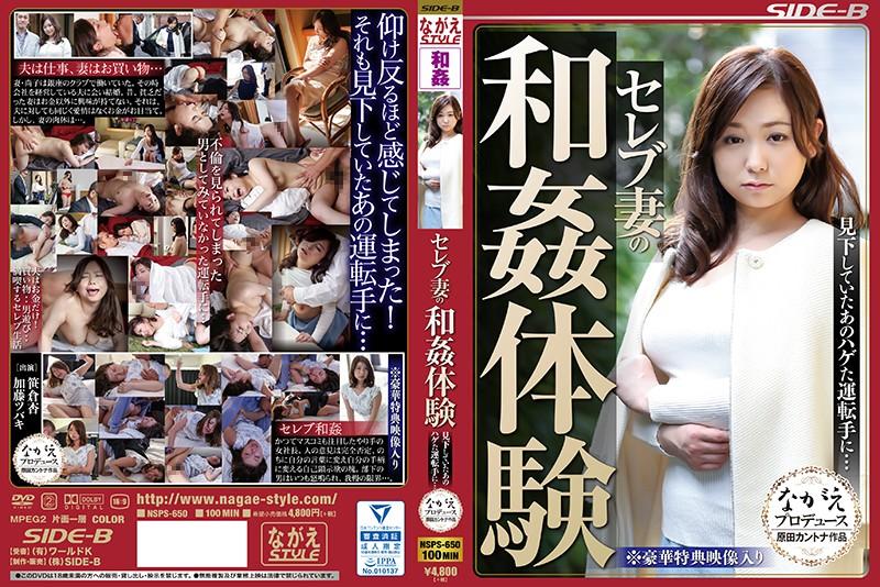 NSPS-650 Natsuki Kaoru Sasakura An Wife - 720HD