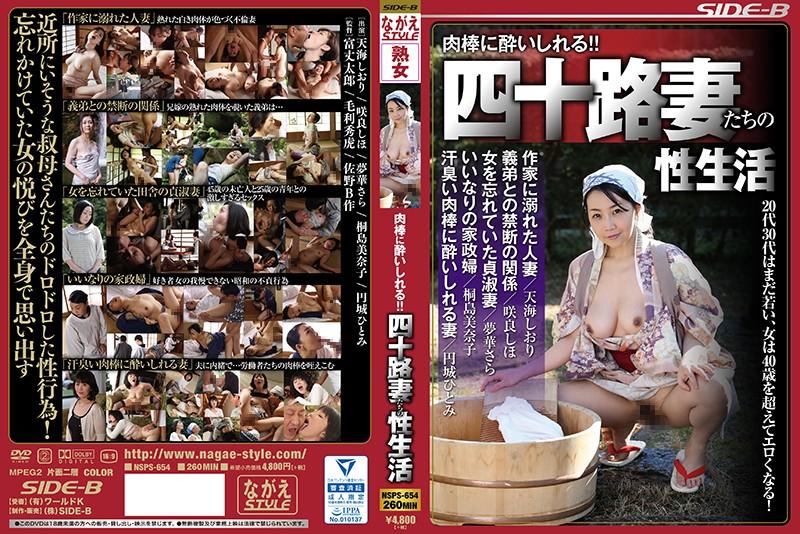 NSPS-654 Enshiro Hitomi Yumeka Sara Amagai Shiori - 1080HD