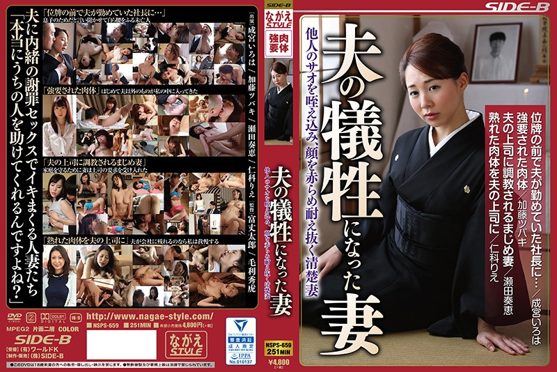 NSPS-659 Sacrificed Wife Cuckold Husband - 720HD