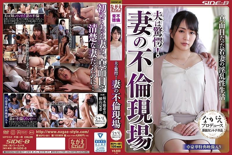 NSPS-661 Yokoyama Natsuki Sakuragi Yukine Wife - 720HD