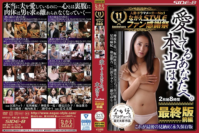 NSPS-664 2 Weeks Set 8 Hours Final Version - 1080HD