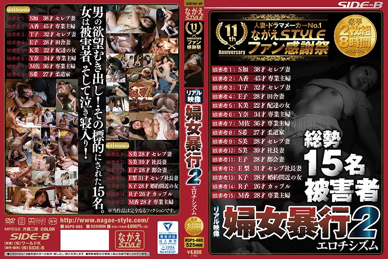 NSPS-665 Eroticism Luxury 2 Sheets Set 8 Hours - 1080HD