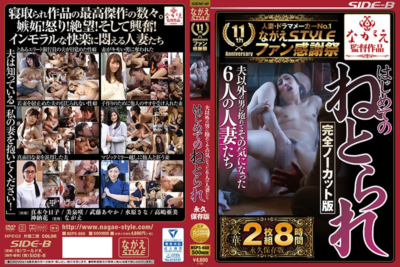 NSPS-668 Uncut Version Luxury Package 8 Hours - 1080HD