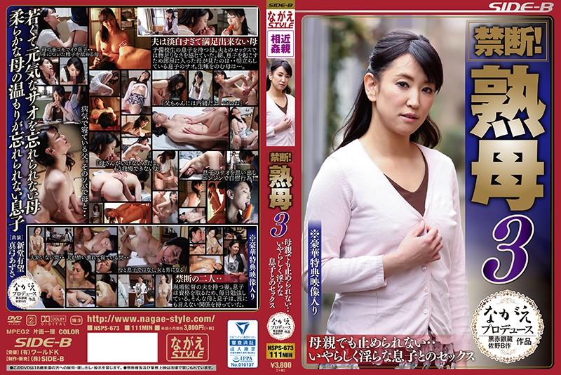 NSPS-673 Shindou Yumi Mayumi Azusa Mother - 1080HD