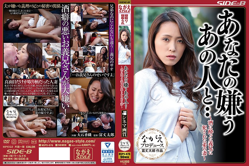 NSPS-676 Oishi Kaori Fucked By The Brother-in-law - 1080HD