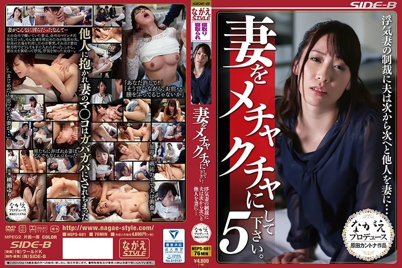 NSPS-681 Momose Yuri Cheating Wife - 1080HD