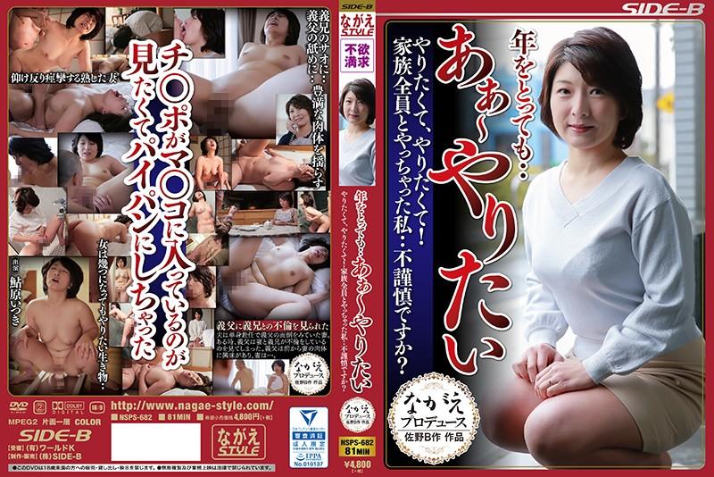 NSPS-682 Ayuhara Itsuki Incest - 1080HD