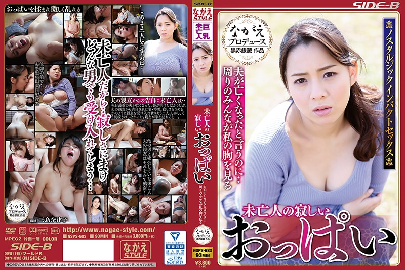NSPS-683 Mishima Natsuko Married Woman Cuckold - 1080HD