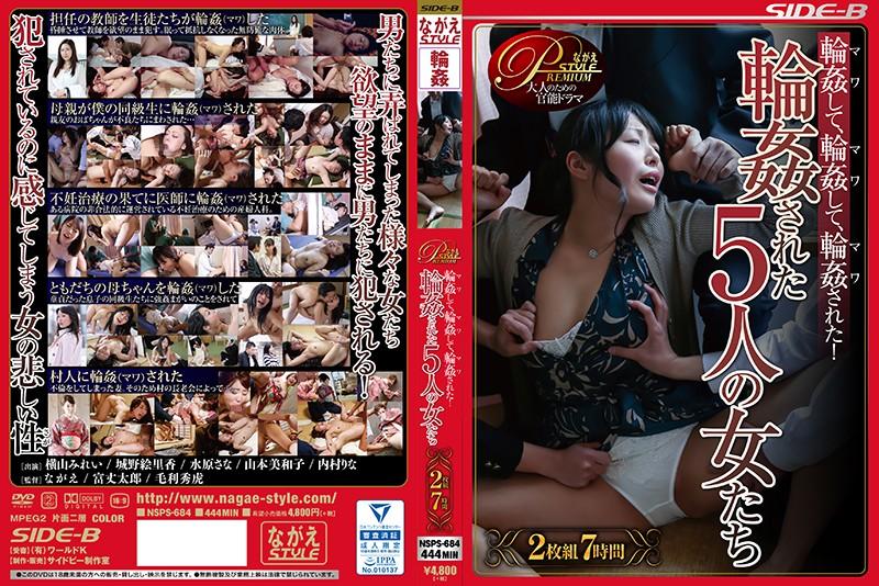 NSPS-684 Yokoyama Mirei Yamamoto Miwako Jono Erika - 1080HD
