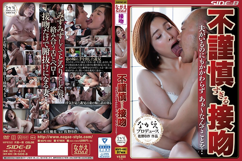 NSPS-692 Honjo Yuka Kissing Husband - 1080HD