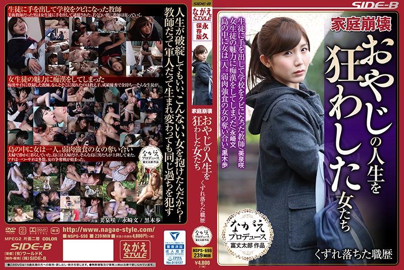 NSPS-698 Mizumi Saki Kuroki Ayumi Nagasaki Fumi - 1080HD