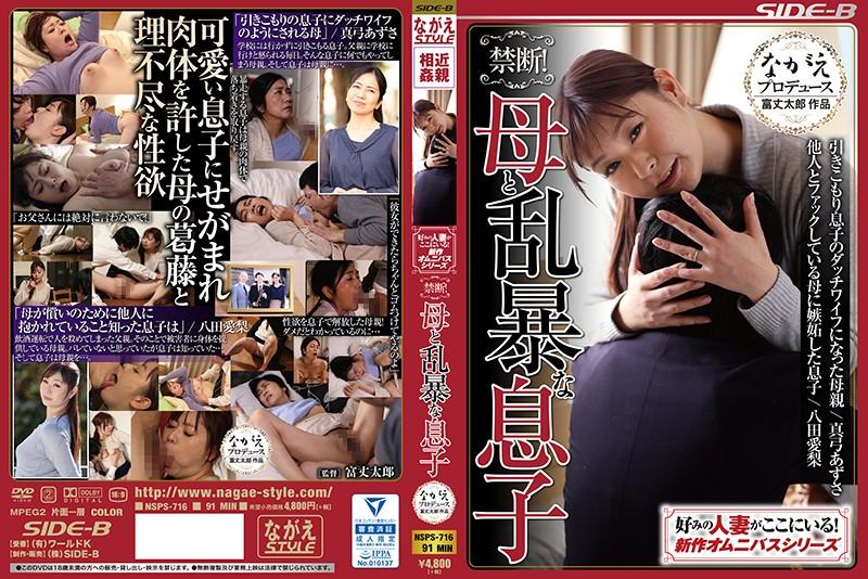 NSPS-716 Mayumi Azusa Hatta Airi Mother And Son - 1080HD