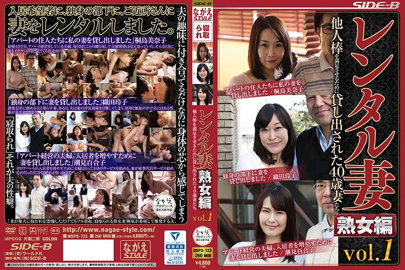 NSPS-723 Shiomi Yuriko Kirishima Minako Oda Reiko - 1080HD