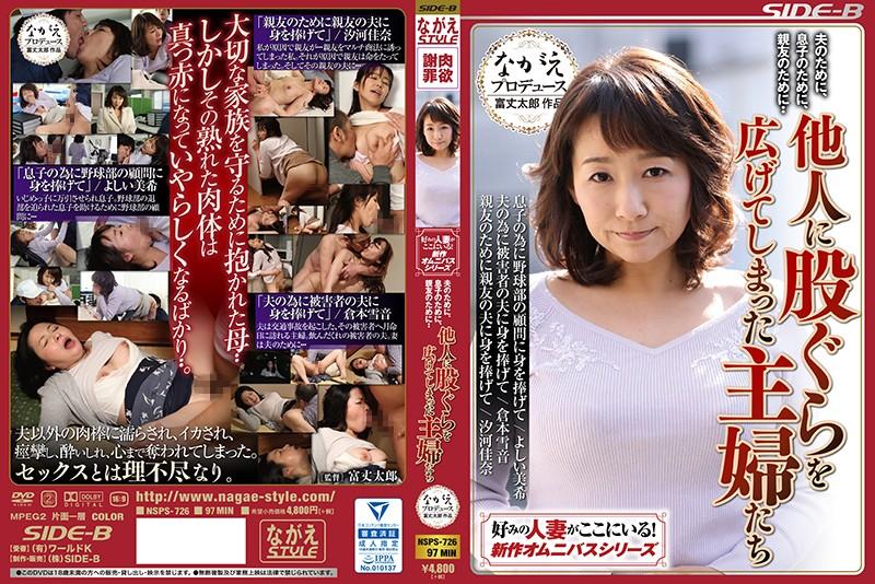 NSPS-726 Isawa Ryoko Aoi Shiho Kuramoto Yukion - 1080HD