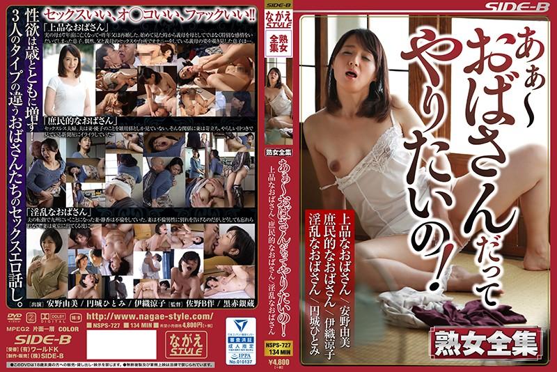 NSPS-727 Iori Ryoko Enshiro Hitomi Anno Yumi - 1080HD