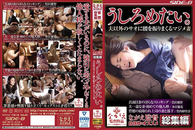 NSPS-728 Kurosawa Nachi Murakami Risa Honjou Yuka - 1080HD