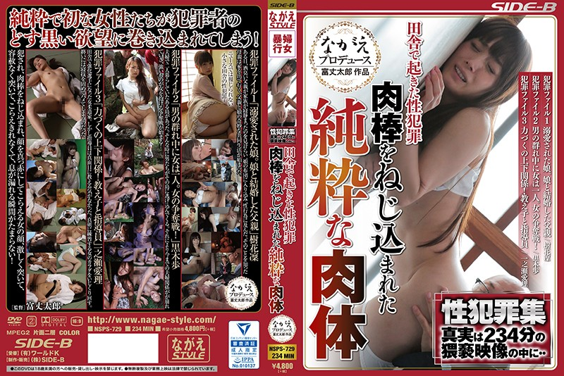 NSPS-729 Nanasaki Fuuka Kuroki Ayumi Ichinose Airi - 1080HD