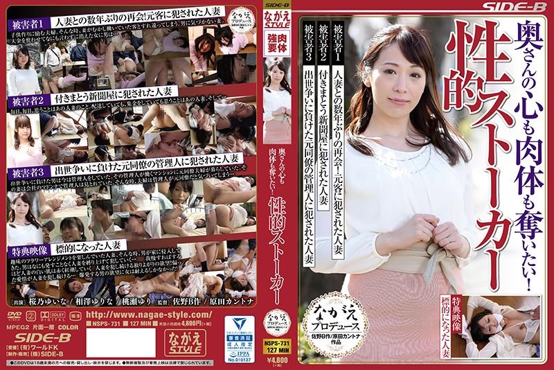 NSPS-731 Momose Yuri Aizawa Yurina Sakurano Yuina - 1080HD