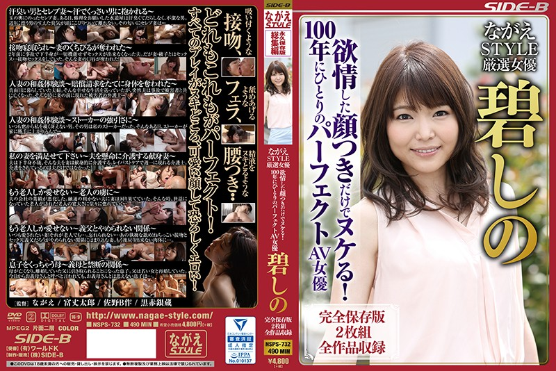 NSPS-732 Shino Megumi Aoi Shino Drama - 1080HD