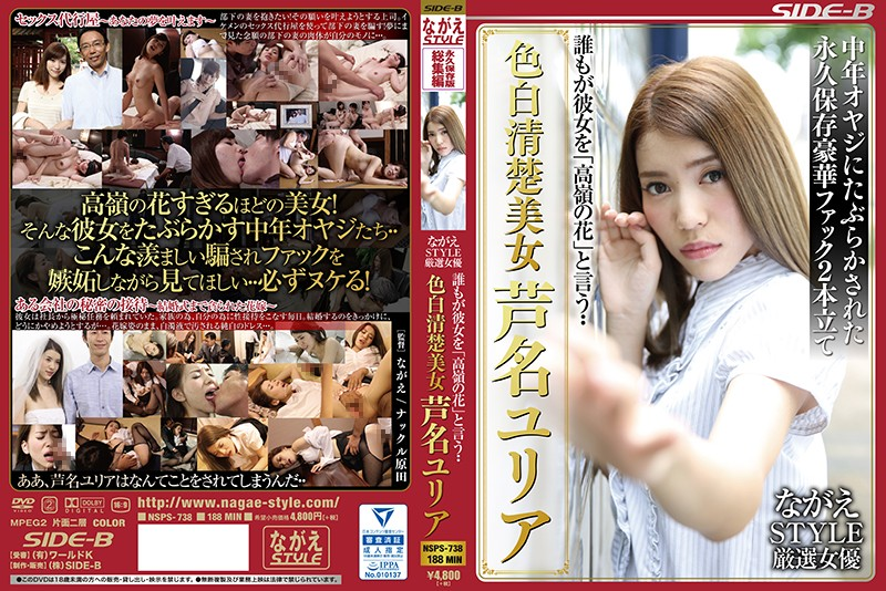 NSPS-738 Ashina Yuria Young Wife Drama - 1080HD
