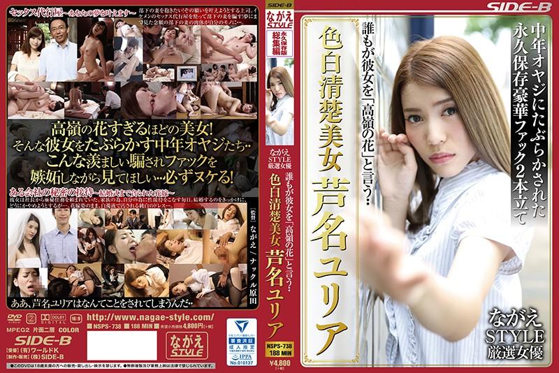 NSPS-738 Ashina Yuria Young Wife Drama - 1080HD