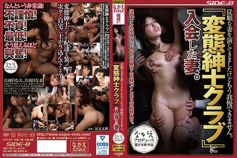 NSPS-750 Miyakawa Arisa Obedient Wife - 1080HD
