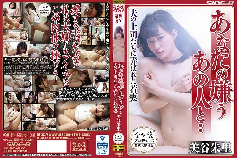 NSPS-754 Mitani Akari Husband's Boss Young Wife - 1080HD