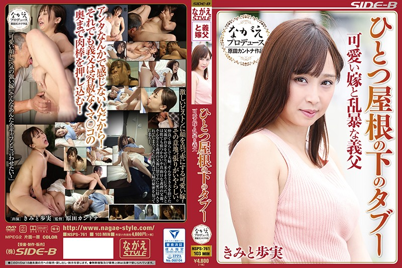 NSPS-761 Kimito Ayumi Taboo Father-in-law - 1080HD