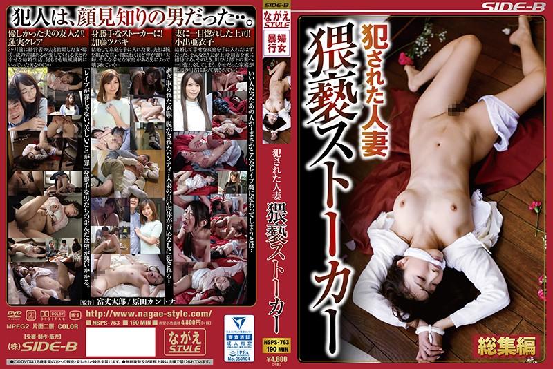 NSPS-763 Natsuki Tsubaki Hasumi Kurea Koide Aiko - 1080HD
