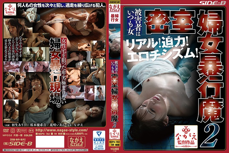 NSPS-764 Sakuragi Yukine Hanasaki Ian Hanyu Arisa - 1080HD