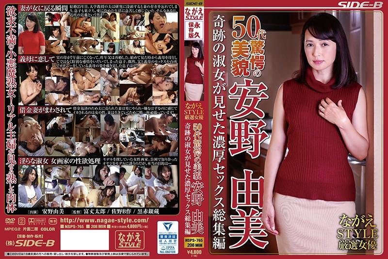 NSPS-765 Anno Yumi Mature Woman Drama - 1080HD