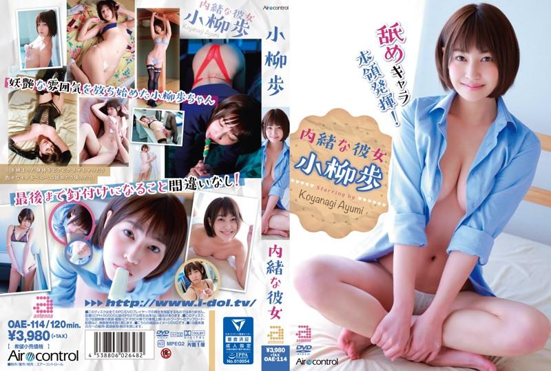 OAE-114 Ayumu Koyanagi Secret - HD