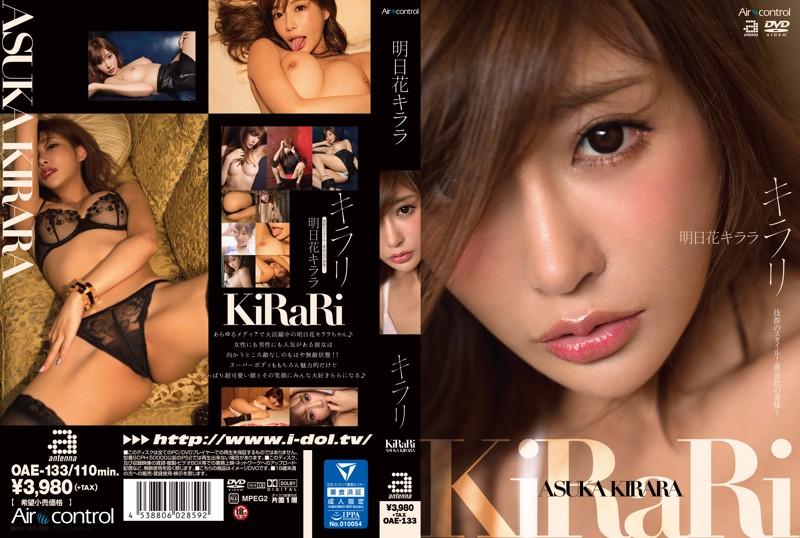 OAE-133 Asuka Kirara KiRaRi - 1080HD