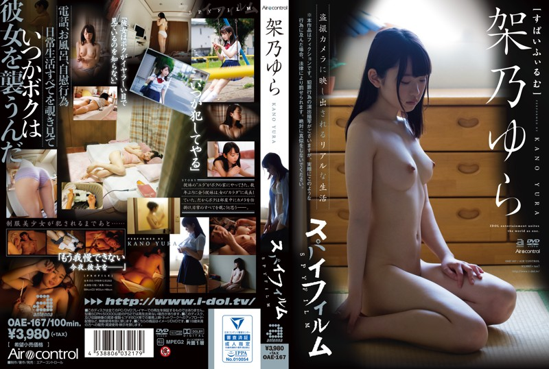 OAE-167 Spy Film Yurano Yura - 1080HD
