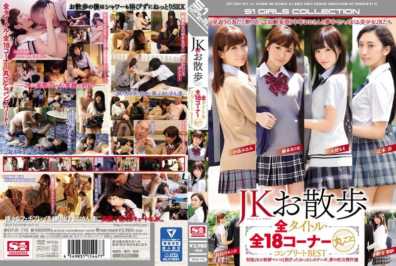 OFJE-110 JK Walk 18 Corner Complete BEST - 1080HD