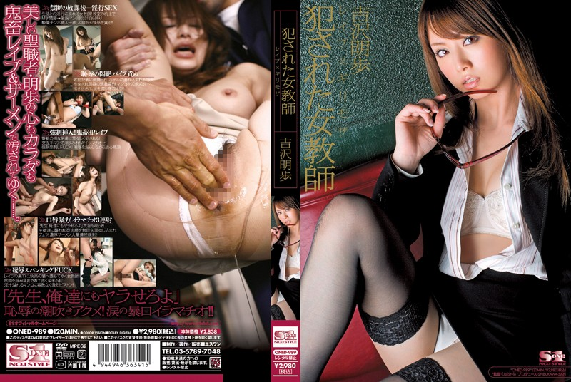 ONED-989 Akiho Yoshizawa Female Teacher Who Was Violated Rape × Risky Mosaic - 720HD