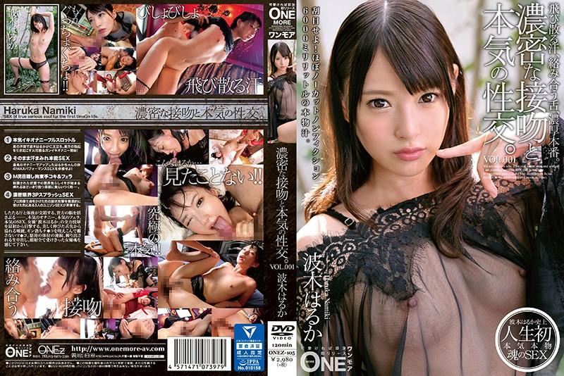 ONEZ-105 Hakii Haruka Sexual Intercourse.VOL.001 - 1080HD