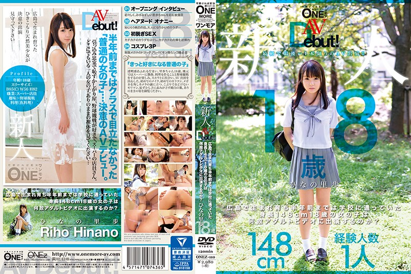 ONEZ-110 Hinano Riho Rookie AV Debut - 1080HD