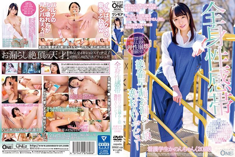 ONEZ-131 Kiriyama Yuu 20 Years Old AV Debut - 1080HD